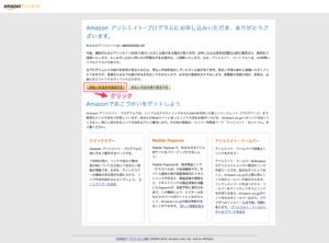 screencapture-affiliate-amazon-co-jp-gp-associates-apply-landing-html-1479962145521