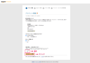 screencapture-affiliate-amazon-co-jp-gp-associates-apply-main-html-1479960222412