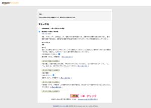 screencapture-affiliate-amazon-co-jp-gp-associates-apply-payment-info-html-1479963574870