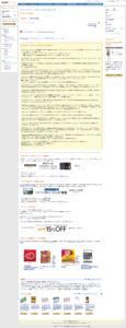 screencapture-affiliate-amazon-co-jp-gp-associates-network-main-html-1479964373804
