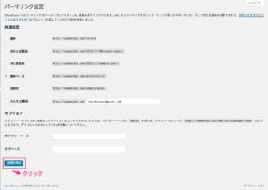 screencapture-samancha-wp-admin-options-permalink-php-1480477118309